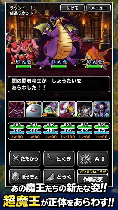 「ドラゴンクエストモンスターズ スーパーライト」のスクリーンショット 1枚目