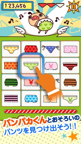 「おそろいパンツ~パンツ大好き!パンパカくんのかわいいタップゲーム~」のスクリーンショット 2枚目