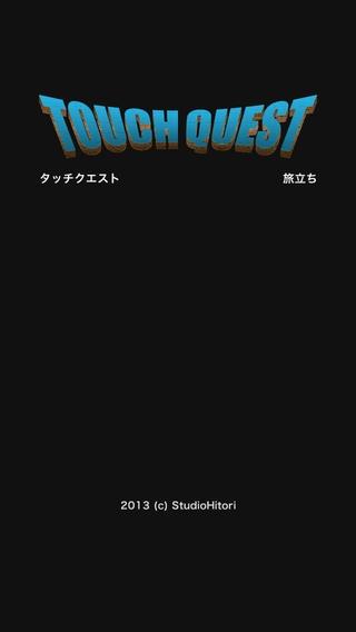「Touch Quest / タッチクエスト - 脳トレ&RPG」のスクリーンショット 1枚目
