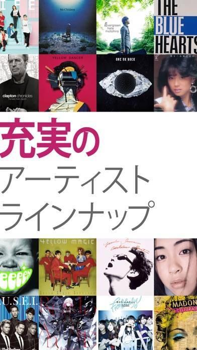 「dヒッツ-音楽聴き放題アプリ」のスクリーンショット 1枚目
