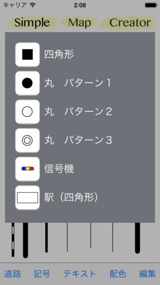 「SimpleMapCreator」のスクリーンショット 3枚目