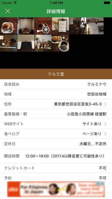 「本当は教えたくない世田谷Cafe」のスクリーンショット 2枚目