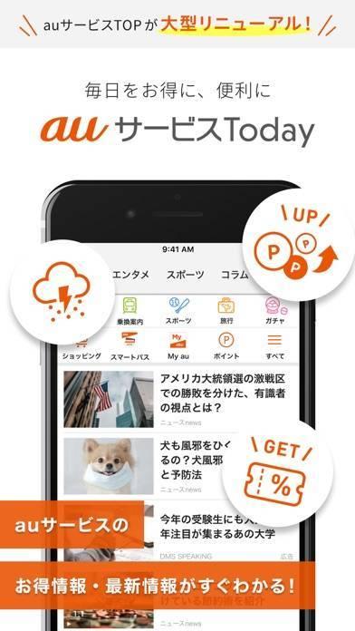 「auサービスToday-お得な情報満載のポータルアプリ」のスクリーンショット 1枚目