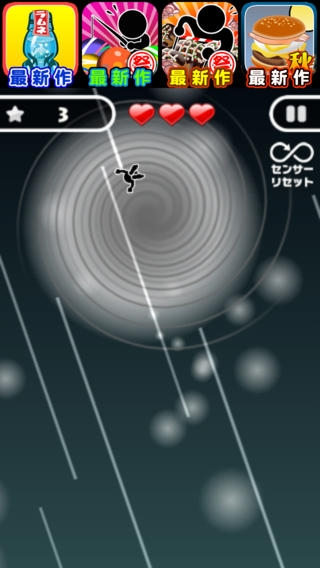 「台風の目を突け!」のスクリーンショット 1枚目