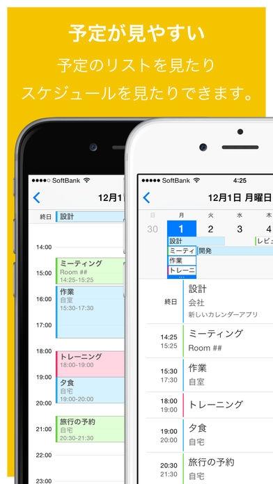 「カレンダー+ Pro」のスクリーンショット 2枚目