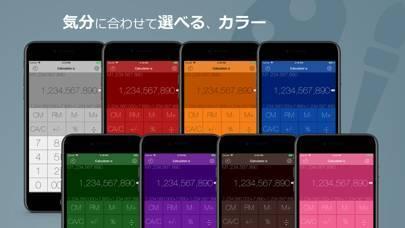 「電卓 シンプルでスタイリッシュな計算機アプリ」のスクリーンショット 3枚目