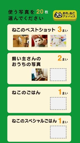 「スライドショー作成アプリ「おれ、ねこ」思い出ぽん!」のスクリーンショット 3枚目