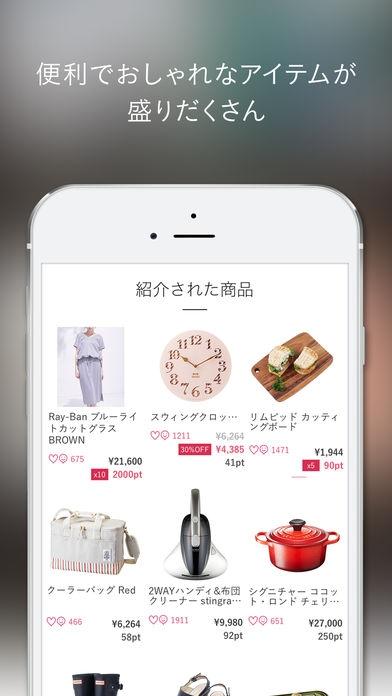 「バイヤー厳選お買い物アプリBONNE(ボンヌ)」のスクリーンショット 3枚目
