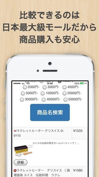「最安検索 - 賢いお買い物アプリ」のスクリーンショット 3枚目