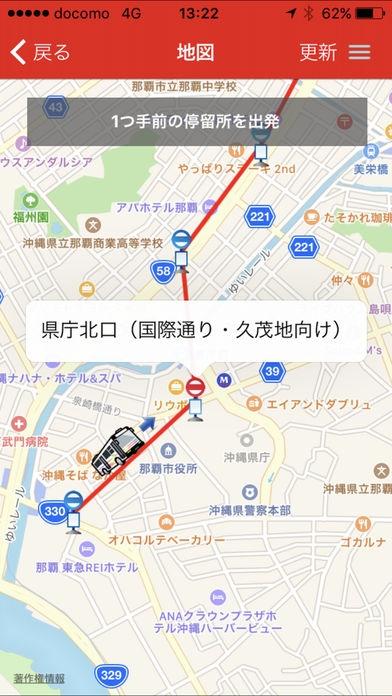 「バスなび沖縄」のスクリーンショット 3枚目