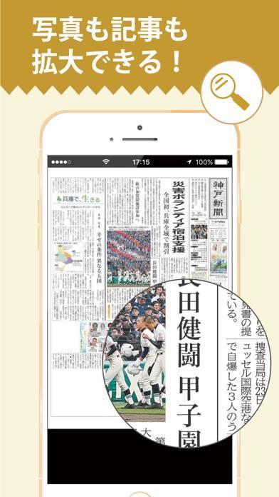 「神戸新聞 紙面ビューワー」のスクリーンショット 3枚目