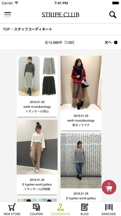 「ファッション通販 - STRIPE CLUB」のスクリーンショット 3枚目