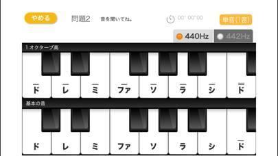 「音感トレーニング(あそんでまなぶ!シリーズ)」のスクリーンショット 2枚目