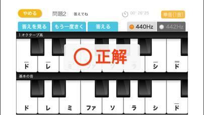 「音感トレーニング(あそんでまなぶ!シリーズ)」のスクリーンショット 3枚目