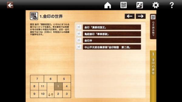 「福岡市博物館公式アプリ てくてくミュージアム」のスクリーンショット 2枚目