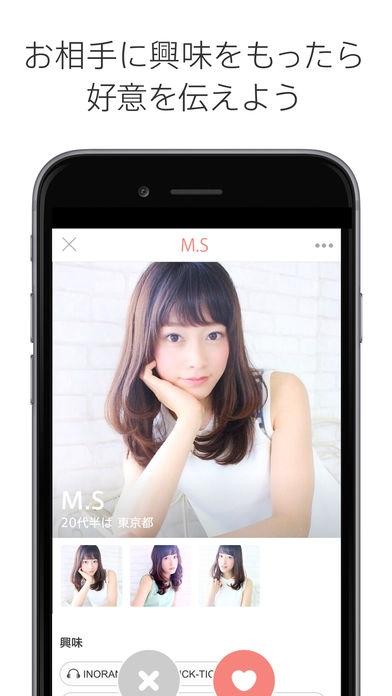 「マッチアラーム -毎朝8時に出会いが届く恋愛・婚活マッチングアプリ-」のスクリーンショット 3枚目