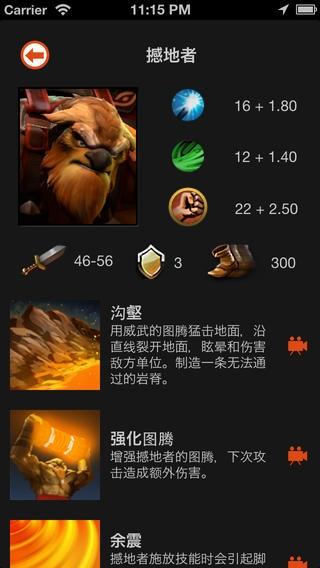 「英雄宝典 for DotA2 Lite」のスクリーンショット 3枚目