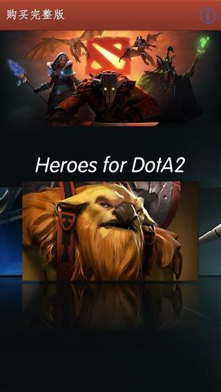 「英雄宝典 for DotA2 Lite」のスクリーンショット 2枚目