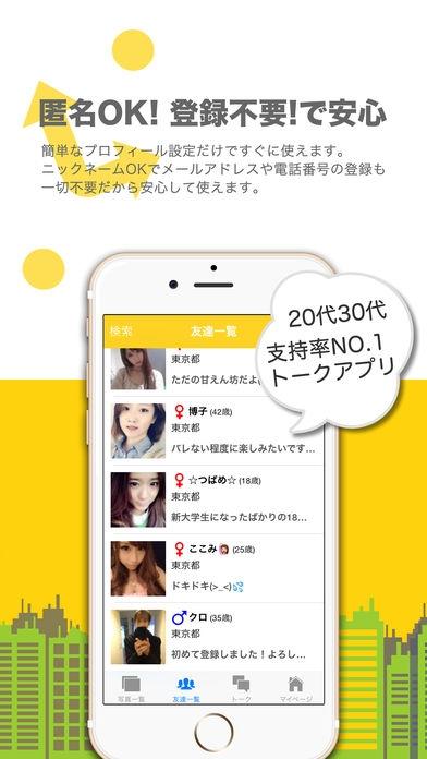 「ON TIME・チャット-登録無料ひまトーク・出会い系チャットアプリ」のスクリーンショット 2枚目