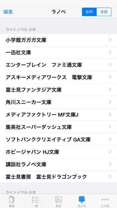 「TS読書 - 日本語書籍紹介ラノベ標準版 (TSRBooks)」のスクリーンショット 3枚目