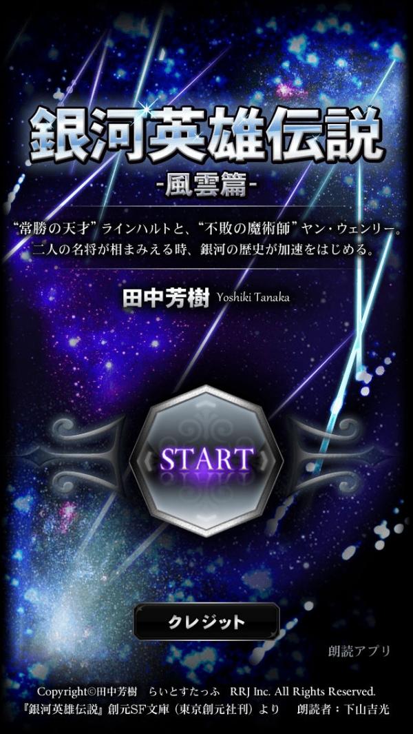 「銀河英雄伝説05 風雲篇 -朗読-」のスクリーンショット 1枚目