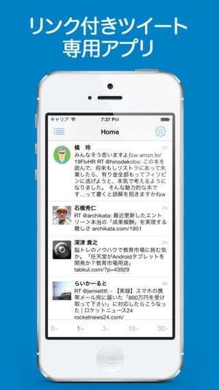 「TweetMash - リンク付きツイート専用アプリ」のスクリーンショット 1枚目