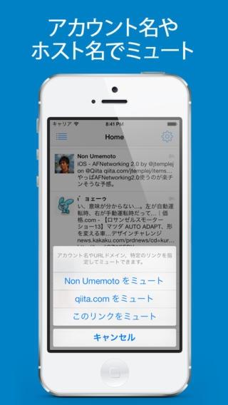 「TweetMash - リンク付きツイート専用アプリ」のスクリーンショット 3枚目