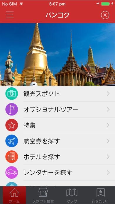 「フリコピ 〜オフラインで利用できるタイのバンコク/チェンマイ観光ガイドアプリ〜」のスクリーンショット 3枚目