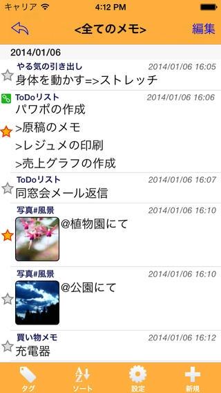 「1行メモ帳アプリ~LineMemo」のスクリーンショット 1枚目