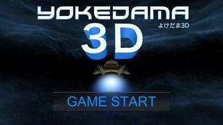 「よけだま3D」のスクリーンショット 1枚目