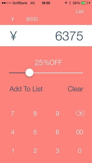 「簡単お買い物計算アプリ「CALFUL」 セール時の買い物をもっと賢く快適に」のスクリーンショット 2枚目