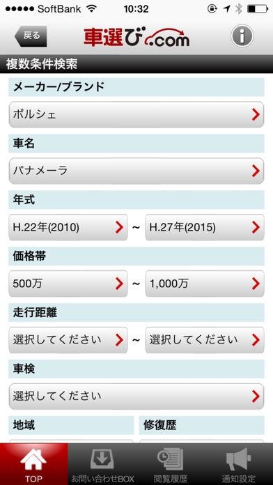 「車選び.com - 中古車検索アプリ」のスクリーンショット 3枚目