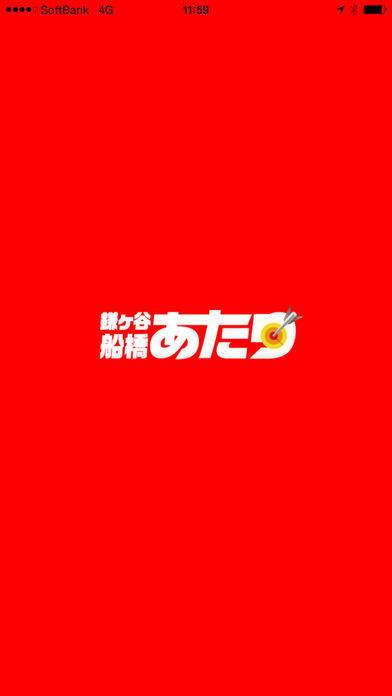 「あたりナビ」のスクリーンショット 1枚目