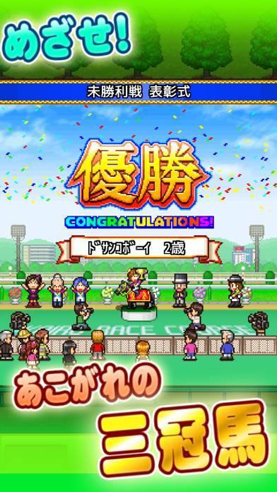 「G1牧場ステークス」のスクリーンショット 3枚目