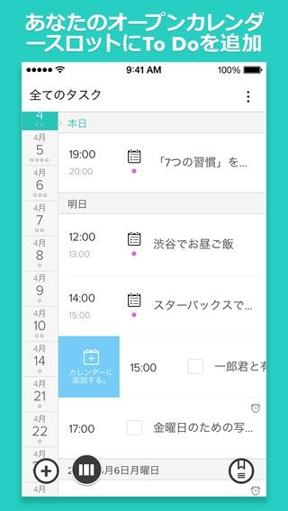 「Gneo (ニーオ) -タスク、To-Do リスト&カレンダー管理」のスクリーンショット 2枚目