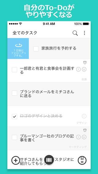 「Gneo (ニーオ) -タスク、To-Do リスト&カレンダー管理」のスクリーンショット 1枚目