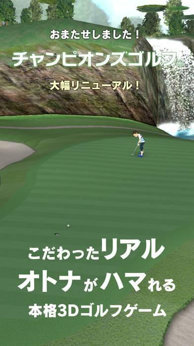 「チャンピオンズゴルフ」のスクリーンショット 1枚目