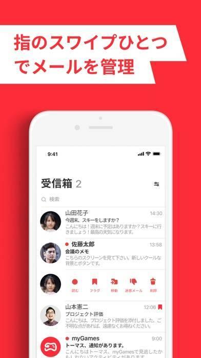 「Eメールクライアントアプリ– myMail」のスクリーンショット 2枚目