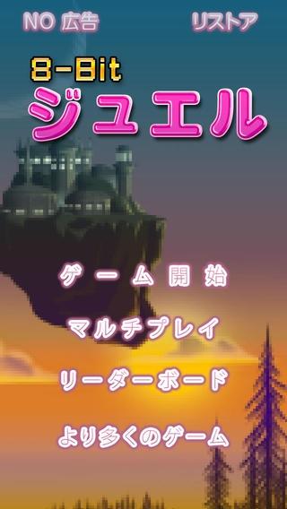 「8-Bit ジュエル」のスクリーンショット 1枚目