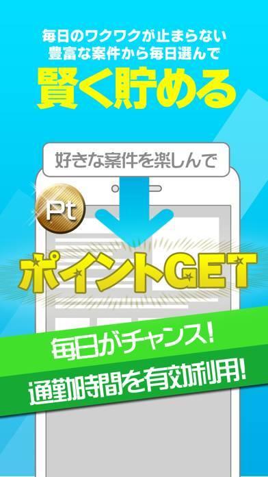「ポイントリーダー ニュースで貯めるまとめアプリ」のスクリーンショット 3枚目
