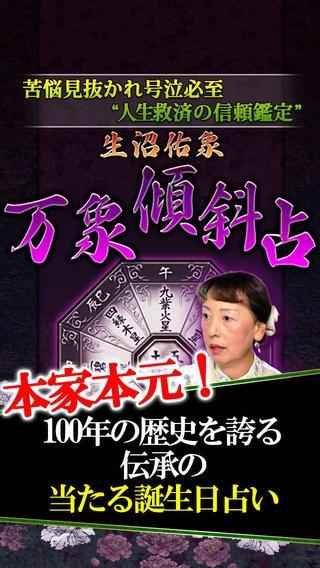「歴史120年【開祖】当たる誕生日占い「万象傾斜占」」のスクリーンショット 1枚目