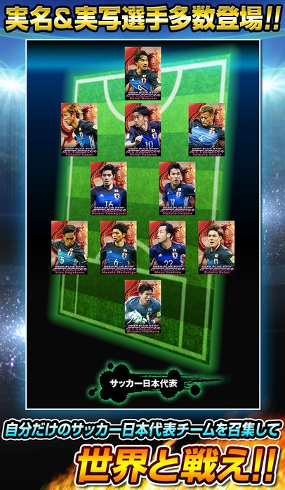 「サッカー日本代表イレブンヒーローズ」のスクリーンショット 1枚目