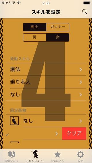 「ちょいシミュ for MH4」のスクリーンショット 3枚目