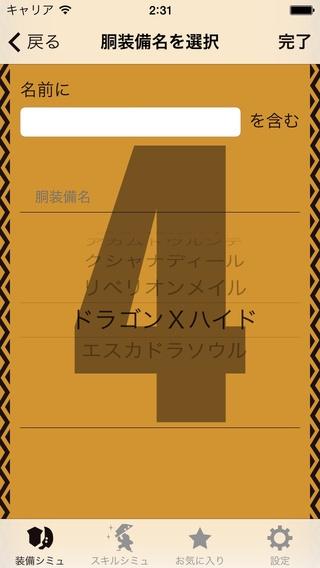 「ちょいシミュ for MH4」のスクリーンショット 1枚目