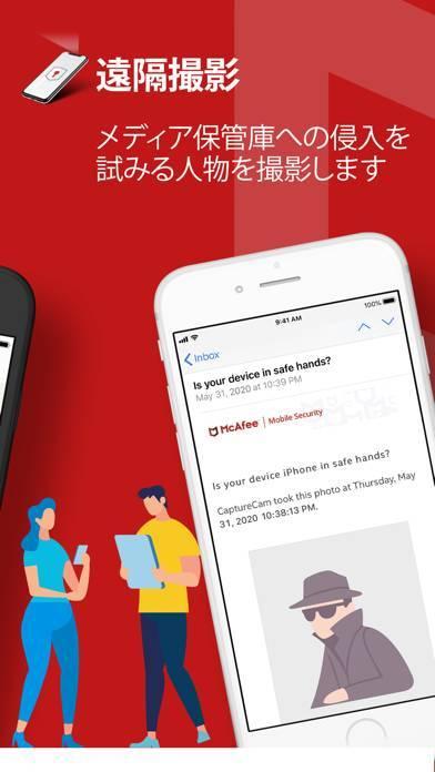 「マカフィー モバイル セキュリティ」のスクリーンショット 3枚目
