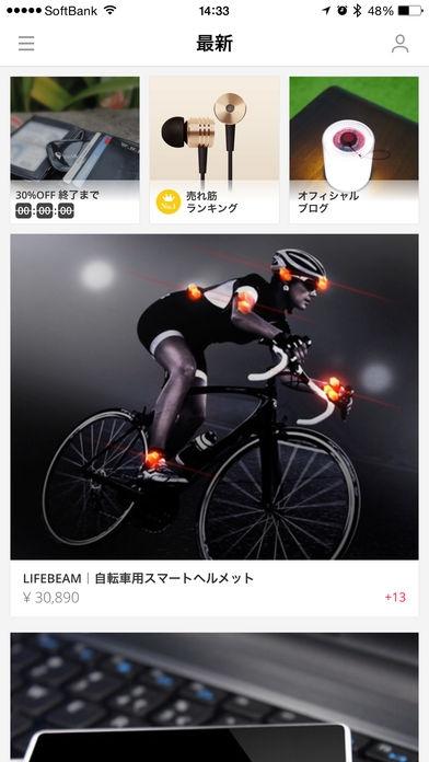 「RAKUNEW - 最新ガジェットのニュースと通販 - 【ラクニュー】」のスクリーンショット 2枚目