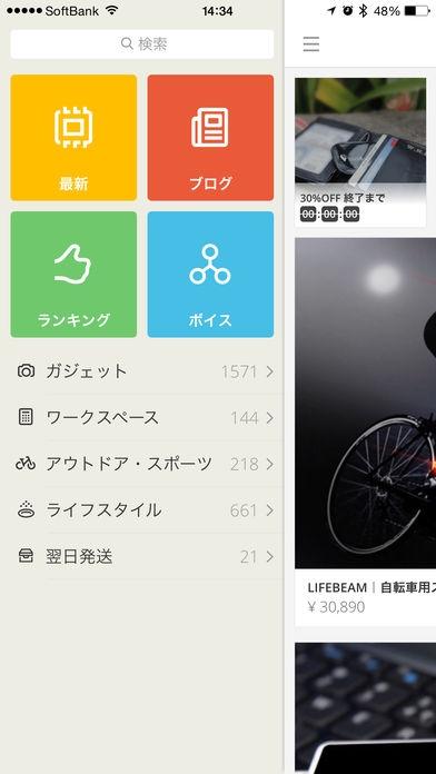「RAKUNEW - 最新ガジェットのニュースと通販 - 【ラクニュー】」のスクリーンショット 1枚目