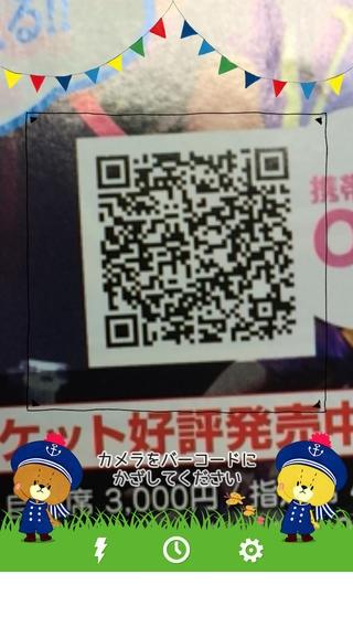 「がんばれ!ルルロロ QRコードリーダー - 大人気アニメがんばれ!ルルロロに登場するルルとロロが登場する超 カワイイ QRコードリーダー!いちばん簡単にQRコードの読み取りができるアプリ」のスクリーンショット 1枚目