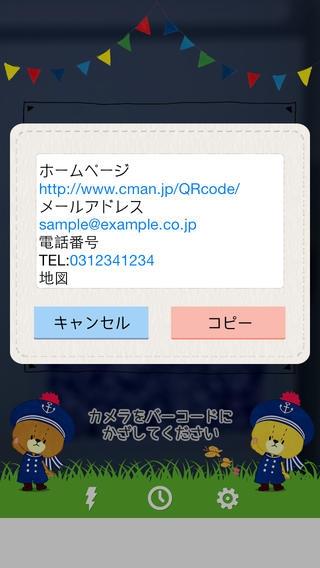 「がんばれ!ルルロロ QRコードリーダー - 大人気アニメがんばれ!ルルロロに登場するルルとロロが登場する超 カワイイ QRコードリーダー!いちばん簡単にQRコードの読み取りができるアプリ」のスクリーンショット 3枚目
