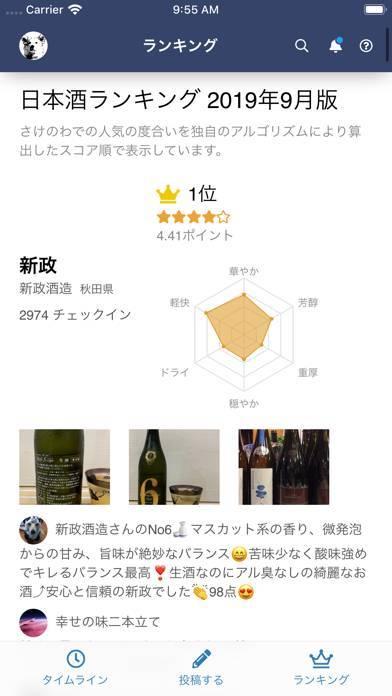 「日本酒アプリ - さけのわ」のスクリーンショット 2枚目